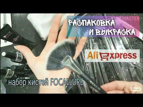 📦 РАСПАКОВКА Посылки с АлиЭкспресс для ногтей 💅 Набор кистей для макияжа FOCALLURE