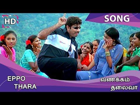Eppo Thara HD Song - Vanakkam Thalaiva