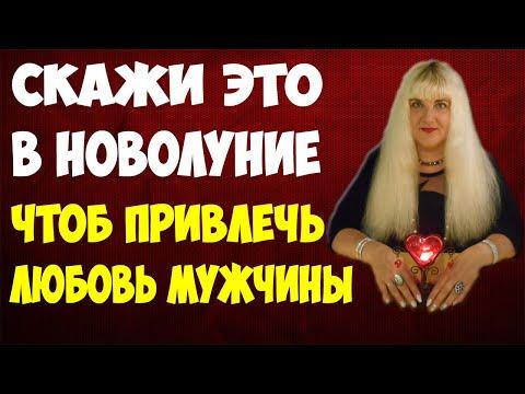 НОВОЛУНИЕ (19 августа 2020) 💘 Заговоры на Новолуние на Любовь Мужчины 💕 Сильный Ритуал От Измен!