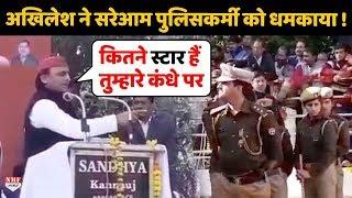 भड़के Akhilesh Yadav ने Police वाले पूछा तुम्हारी वर्दी पर कितने स्टार हैं !