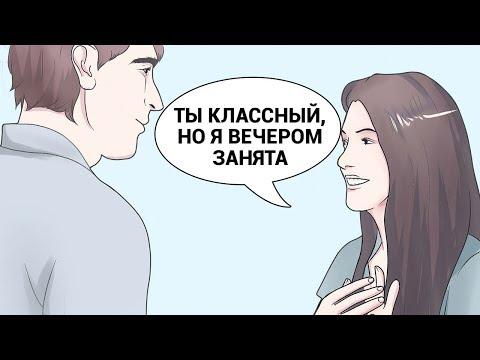 Девушка уже не хочет отношений