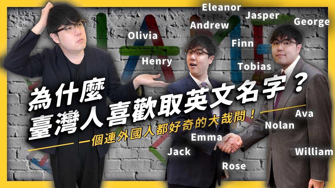 連外國人都覺得好奇,臺灣人喜歡取英文名字真的是因為崇洋媚外嗎?《 台灣荒誕現象大集合 》EP015| 志祺七七