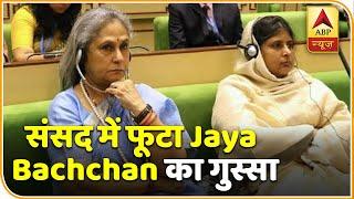 Hyderabad Case: Rajya Sabha में फूटा Jaya Bachchan का गुस्सा, दिया बहुत बड़ा बयान | ABP News Hindi