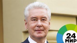 Сергей Собянин вступил в должность мэра Москвы - МИР 24