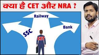 What is CET | NRA | National Recruitment Agency | Common Eligibility Test