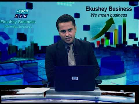 Ekushey Business || বিজনেস সংবাদ || 29 October 2020 || ETV Business