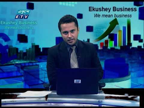 Ekushey Business || বিজনেস সংবাদ || 29 October 2020 || ETV Business