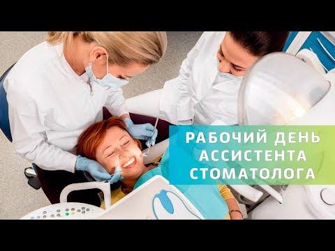 Ассистент стоматолога. Советы по эффективной работе | Стоматологическая медсестра | ДенталТВ