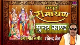 Sampurna Ramayan     Sundar Kand    Ravindra Jain # Spiritual Activity