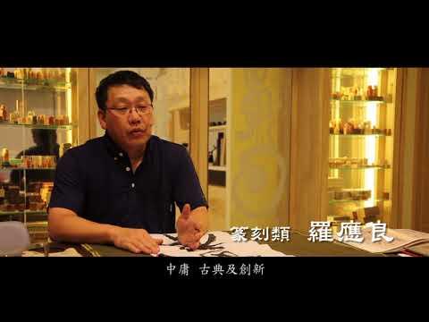 臺中市第二十屆大墩美展 篆刻類得獎感言 羅應良先生