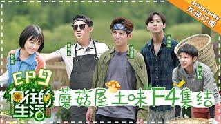 《Back to Field 2》EP9 | Huang Lei, Peng Yuchang, He Jiong, Henry Lau【湖南卫视官方频道】