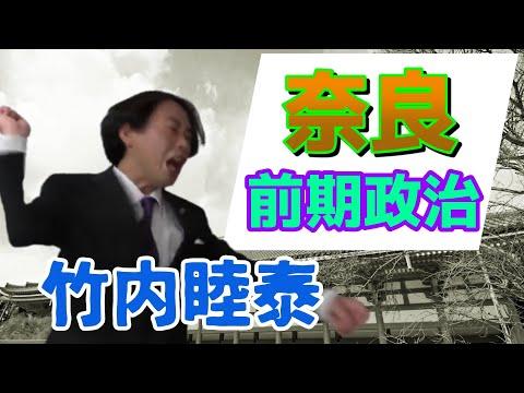 竹内の日本史 戦略図解ボード #018 奈良前期政治