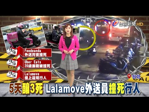 5天釀3死lalamove外送員撞死違規行人