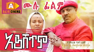 አይሸጥም Ethiopian FULL Movie Ayshetim 2021