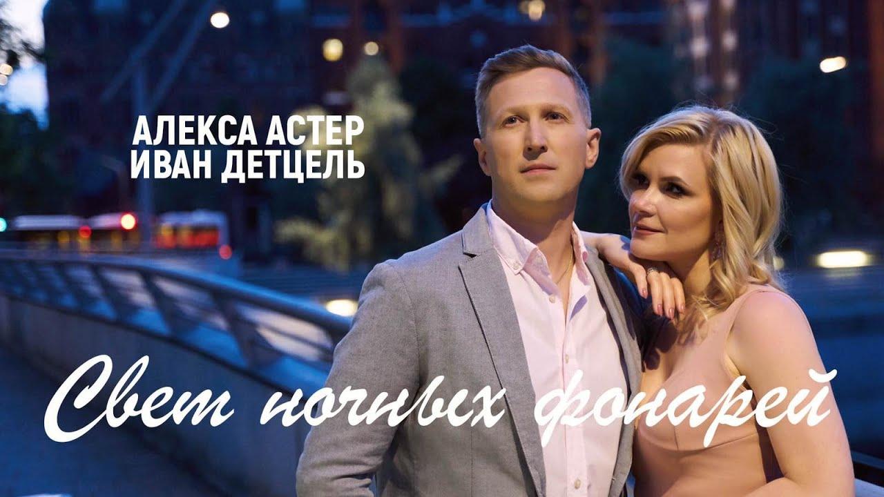 Алекса Астер & Иван Детцель — Свет ночных фонарей