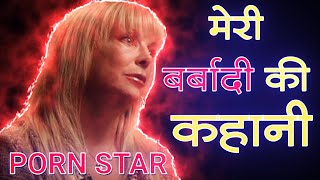 Inspirational Story Of A Porn Actress You Must Know - एक पोर्न नायिका का दुखद अंत - Download this Video in MP3, M4A, WEBM, MP4, 3GP