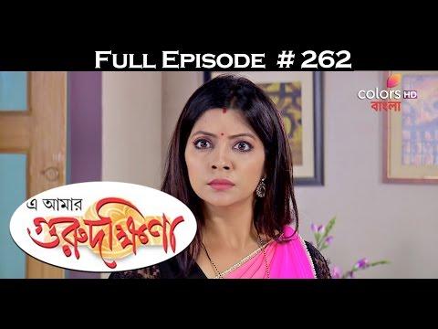 E Amar Gurudakshina - 28th April 2017 - এ আমার গুরুদক্ষিণা - Full Episode
