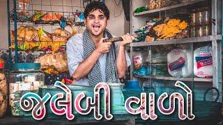 Khajurbhai ni jalebi - જલેબી વાળો - Gujarati funny video by nitin jani (jigli khajur)