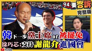 韓國瑜回高雄上班!下一步選黨主席?