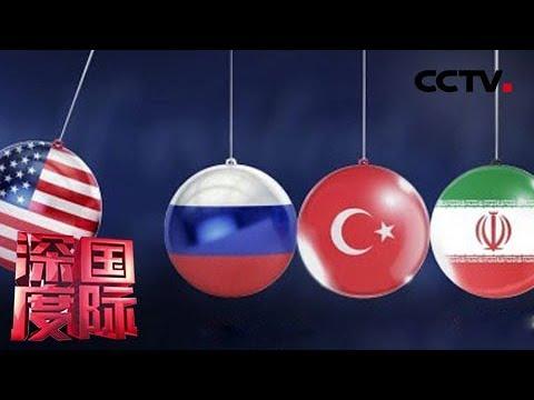 《深度国际》俄土伊:制裁突围 20180901 | CCTV中文国际
