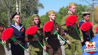 Бессмертный полк город Донской Тульская область 9 мая 2018 год  Оператор - Станислав Скидан, Артём Шестов