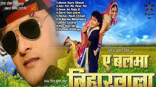 A Balma Biharwala Bhojpuri Movie Best Of Kheshari Lal