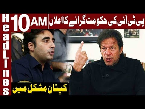 Bilawal Bhutto Claims To Topple PTI Govt | Headlines 10 AM | 1 January 2019 | Express News