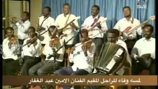 تحميل اغاني الفنان الراحل الأمين عبدالغفار- المنجل المركوز MP3