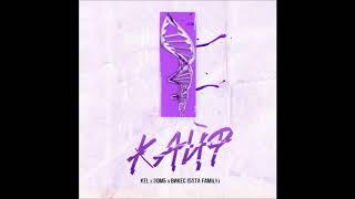 KEL feat. Зомб, Викес (5sta Family) - Кайф - Текст Песни