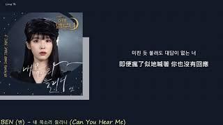 [韓繁中字] BEN (벤)   내 목소리 들리니 (Can You Hear Me) (Lyrics歌詞/가사)