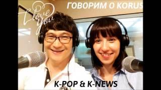 [KORUSfm] Корея. Корейский язык с K-pop и K-news. Выпуск 1. TWICE - Cheer up