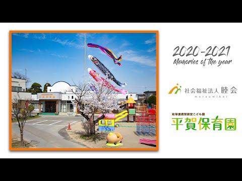 Hiraga Nursery School