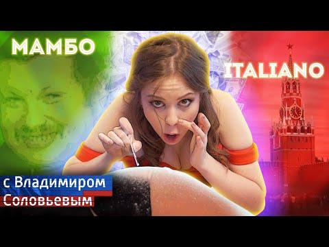 МАМБО ИТАЛИАНО с Владимиром Соловьёвым | Мари Говори (клип)