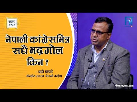 कहिले हुन्छ कांग्रेसको १४औं महाधिवेशन ? पार्टीभित्र सधैं भद्रगोल किन ? Samaya Sandarbha Badri Pandey