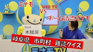 岐阜県市町村難読クイズ!