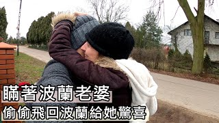 Finally together! Taiwanese husband flies to Poland to surprise his Polish wife! BIG SURPRISE!