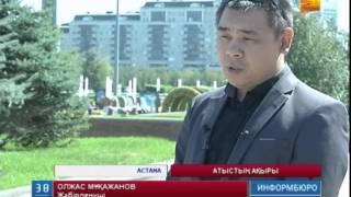 Астанадағы атыстың ақыры
