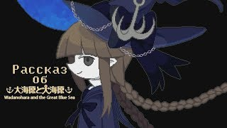 Рассказ об - Wadanohara and the Great Blue Sea (№9)