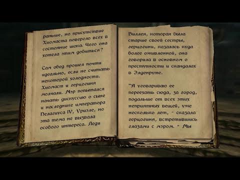 The Elder Scrolls: Книги - Черная Стрела: Часть II