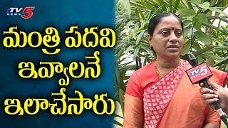 మంత్రి పదవి ఇవ్వాల్సివస్తుందని..! | Konda Surekha Emotional Comments On TRS Party | TV5 News