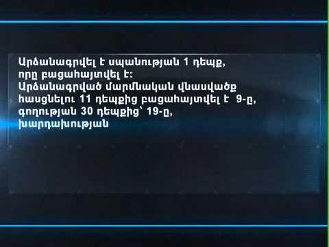 hertapah mas  19.09.13 armeniatv.am