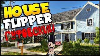 Гуфовский в House Flipper