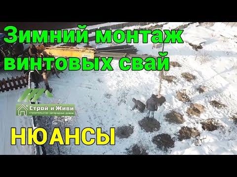 """Особенности зимнего монтажа винтовых свай в Сибири. """"Подводные камни""""."""