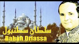 تحميل اغاني Rabah Driassa SOLTANE STENBOULE كلمات و الحان رابح درياسة 1985 MP3