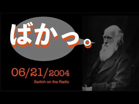 伊集院光「深夜の馬鹿力」2004年6月21日放送
