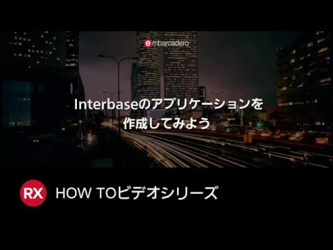 Interbaseを利用したアプリケーションを作成してみよう