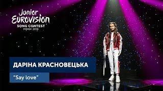 Даріна Красновецька – Say Love