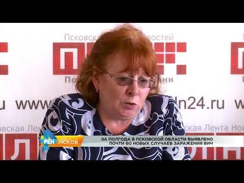 Новости Псков 15.08.2017 #Почти 60 новых случаев заражения ВИЧ за полгода