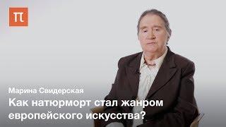 М.И. Свидерская о кинематографическом начале в живописи Караваджо