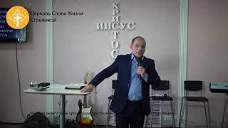 Воскресное служение проповедует пастор Сергей Толмачёв